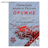 Альбом-планшет для монет блистерный «Оружие Великой Победы»