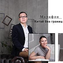Регистрация на 1688, Таобао через казахстанский номер