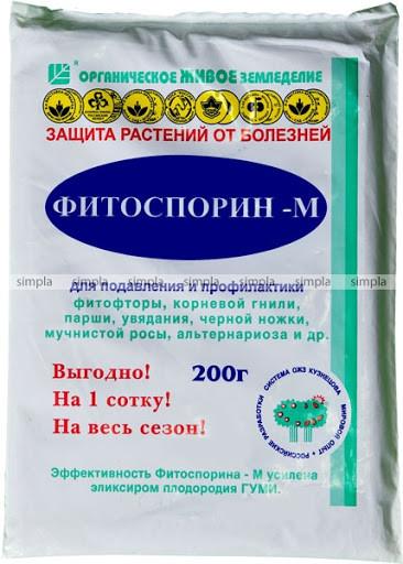 ФИТОСПОРИН М 200гр