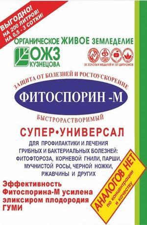 ФИТОСПОРИН М 100гр супер-универсал