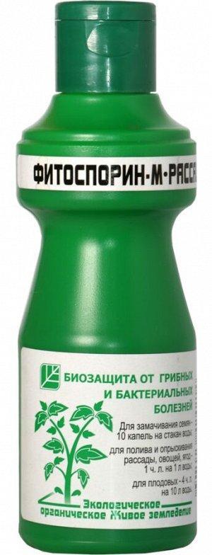 ФИТОСПОРИН М - 110 мл рассада, овощи, ягоды, плодовые