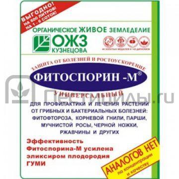 ФИТОСПОРИН М  30гр