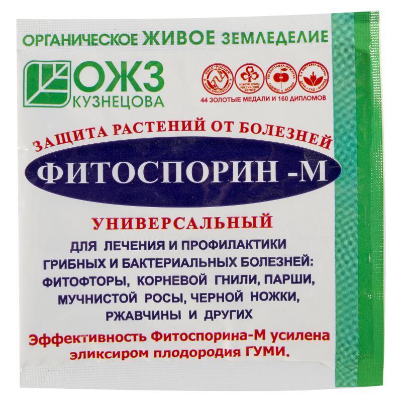 ФИТОСПОРИН М  10гр