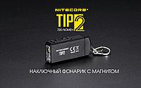 Фонарь NITECORE TIP2 Black Cree 2*XP-G3 S3