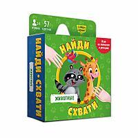 """Игра карточная серии """"Найди-схвати"""" """"Животные"""" (57 карточек)"""