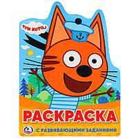 Книжка-раскраска с фигурной вырубкой и развивающими заданиями «Три кота»