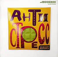 Цветная кондитерская плитка «Антистресс»: со вкусом яблоко, 50 г