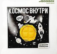 Цветная кондитерская плитка «Космос внутри», лимон, 50 г