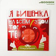 Цветная кондитерская плитка «Я вишенка»: со вкусом вишня, 50 г