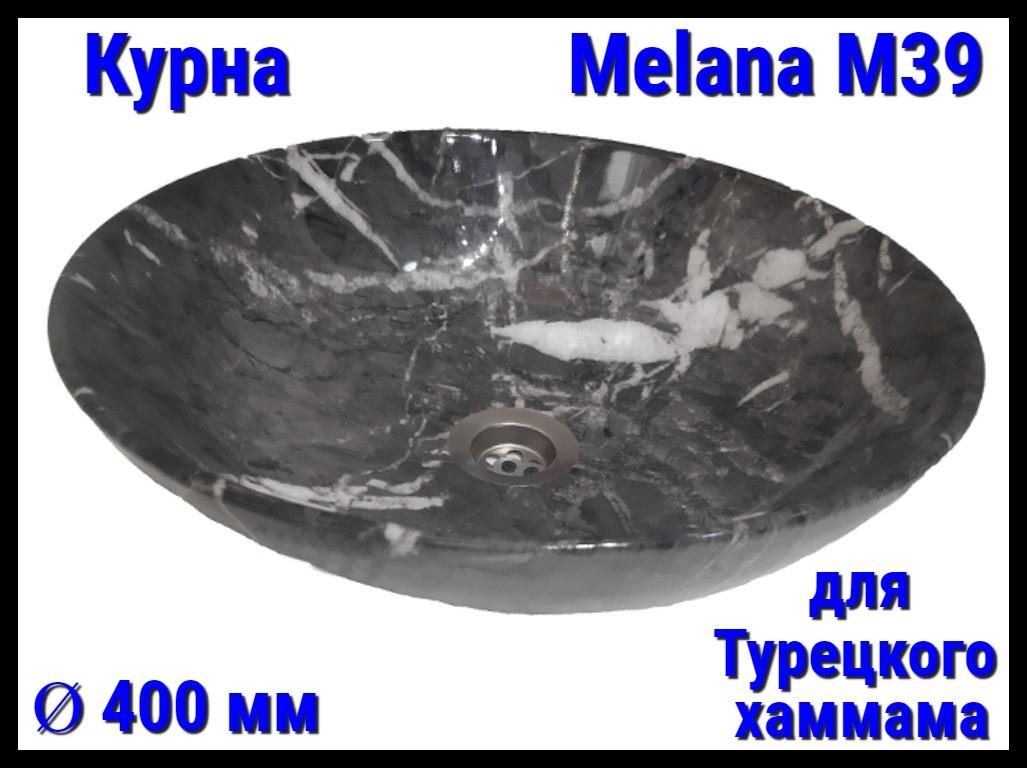 Курна Melana M39 для турецкого хаммама (Ø 400 мм)