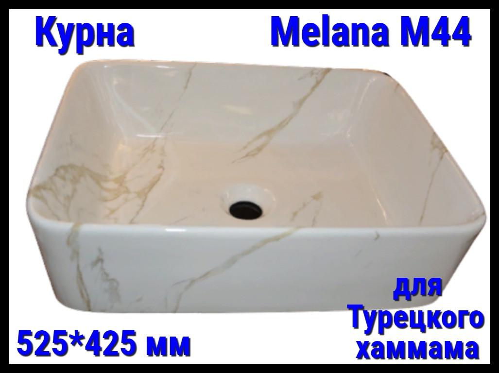 Курна Melana M44 для турецкого хаммама (⊡ 525*425 мм)