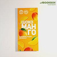 Кондитерская плитка «Шокоманго», со вкусом манго, 85 г