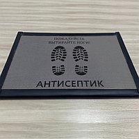 Антисептический коврик Дезинфицирующий коврик Дезковрик 40 на 60 см