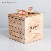 Коробка складная «Сюрприз для тебя», 12 × 12 × 12 см