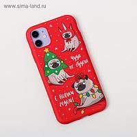 Чехол для телефона iPhone 11 «Чуда не будет», 7,6 × 15,1 см