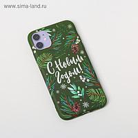 Чехол для телефона iPhone 11 «Веточки», 7,6 × 15,1 см