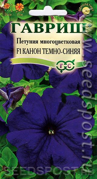 Петуния Канон Темно-синяя  10шт/10, ГШцветы АА А