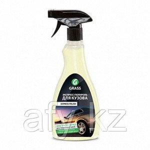 """Быстрый полироль для кузова """"Express polish"""" 0,5 л Grass"""