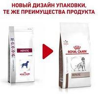 Royal Canin Hepatic (1.5 кг) Роял Канин сухой корм для собак при заболеваниях печени