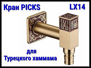 Кран PICKS LX14 для турецкого хаммама