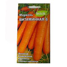 Морковь Витаминная-6  2гр/10, LISTOK