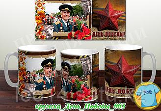 Кружка 9 Мая 003