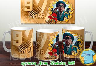 Кружка 9 Мая 005