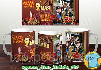 Кружка 9 Мая 011