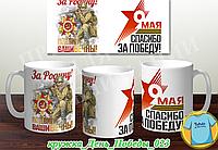 Кружка 9 Мая 017