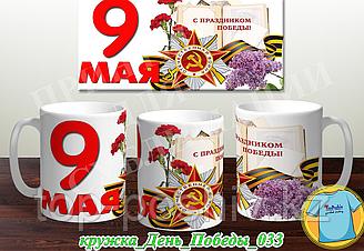Кружка 9 Мая 023