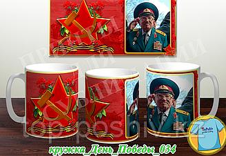 Кружка 9 Мая 024
