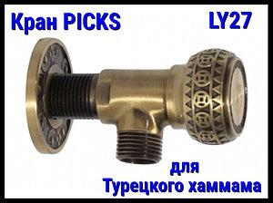 Кран PICKS LY27 для турецкого хаммама