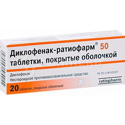 Диклофенак-Рациофарм 50мг №20 таб.