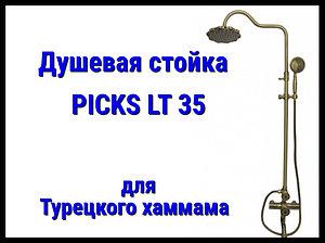 Душевая стойка PICKS LT35 для турецкого хаммама