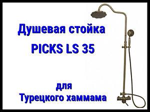 Душевая стойка PICKS LS35 для турецкого хаммама