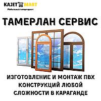 Тамерлан Сервис +77472574584