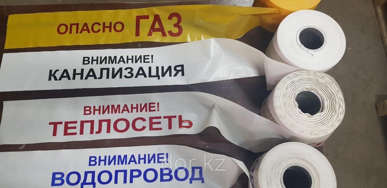 Лента сигнальная ОПАСНО ГАЗ