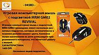 Мышь MRM-Power-Revival GM02 Чёрный и Белый
