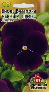 Виола Виттрока Черный принц/Удачные семена  0,1гр/10, ГШцветы ВВ В