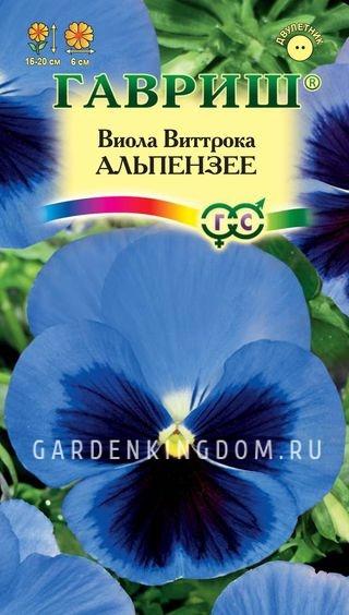 Виола Виттрока Альпензее  0,1гр/10, ГШцветы АА А