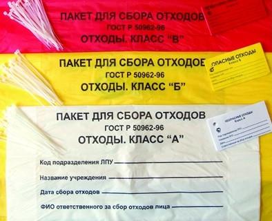 Пакеты для сбора медицинских отходов - фото 2