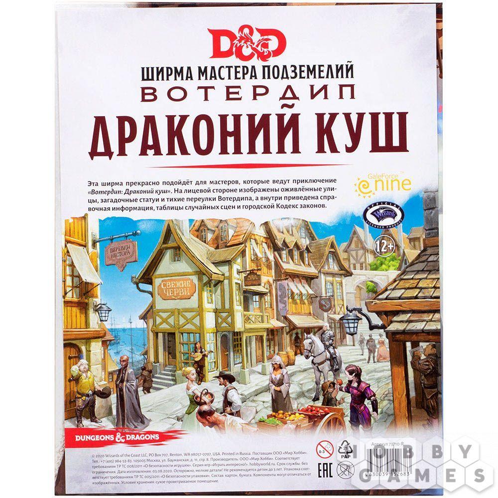 Dungeons & Dragons. Вотердип: Драконий куш. Ширма мастера подземелий