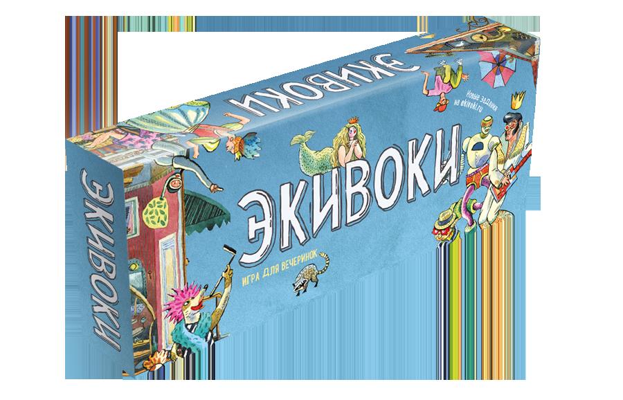 Настольная игра: Экивоки (3-я редакция)