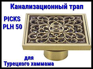 Канализационный трап PICKS PLH 50 для турецкого хаммама (С обратным клапаном)