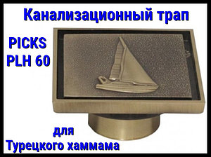 Канализационный трап PICKS PLH 60 для турецкого хаммама (С обратным клапаном)