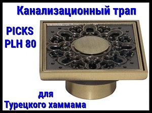 Канализационный трап PICKS PLH 80 для турецкого хаммама (С обратным клапаном)