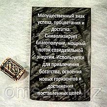 Бусины руна ФЭХУ ,ювелирная бронза, ручная работа