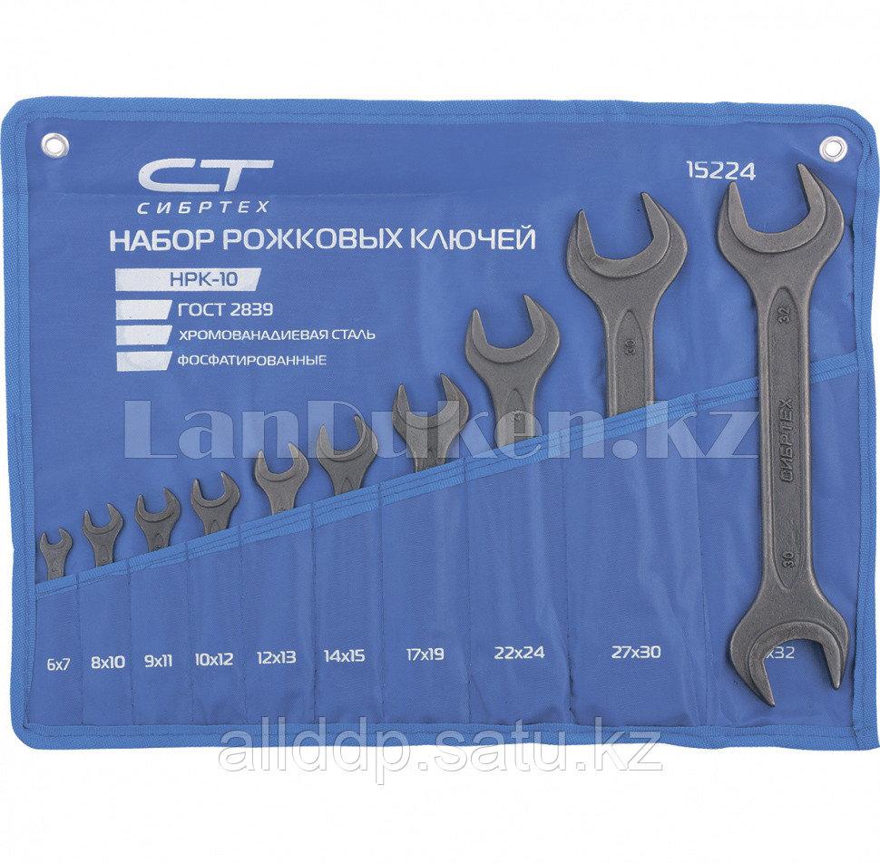 Набор ключей рожковых, 6 - 32 мм, 10 шт., CrV, фосфатированные, ГОСТ 2839 15224 (002)