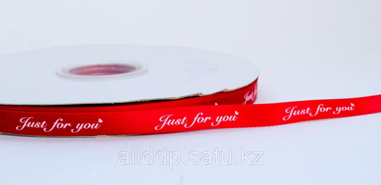 Лента упаковочная, Just for you, красная, 0.5 см
