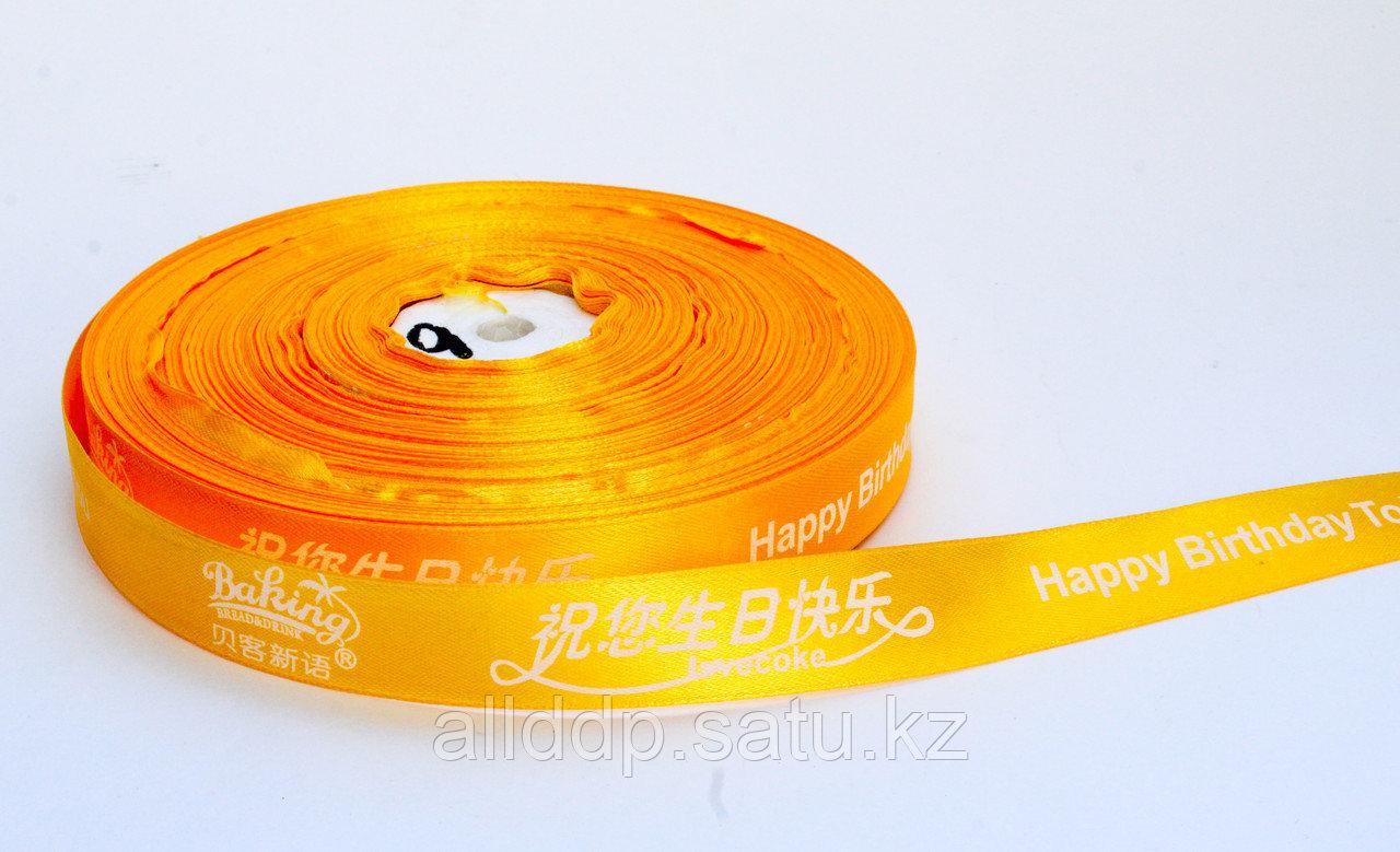 Лента упаковочная, Happy birthday to you, желтая, 2.5 см